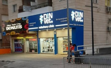 D & N Veterinary Clinic in Limassol